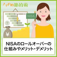 NISAのロールオーバーの仕組みやメリット・デメリット