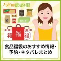 食品福袋のおすすめ情報