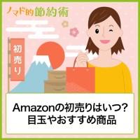 Amazonの初売りはいつ?