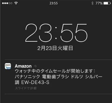 【Amazon初売り】ウォッチリスト