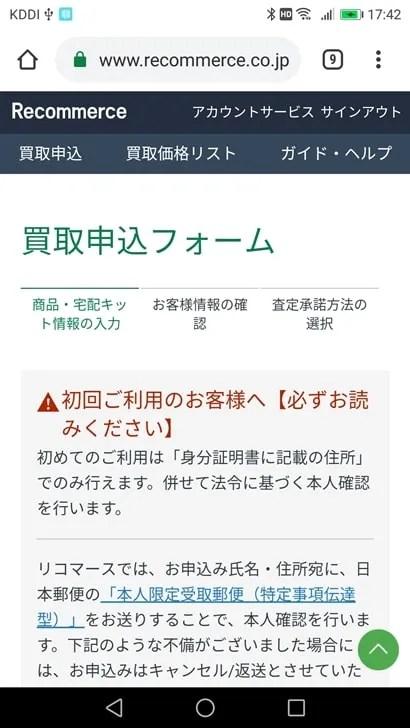【Amazon宅配買取】買取申込フォーム
