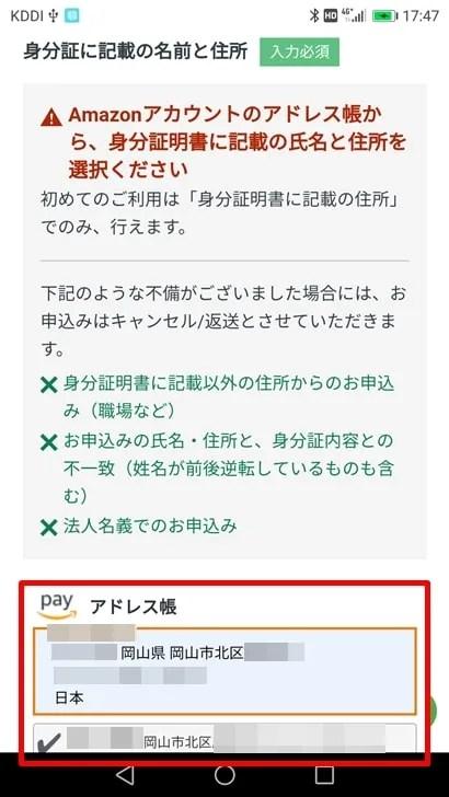 【Amazon宅配買取】身分証に記載の名前と住所