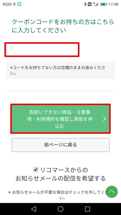 【Amazon宅配買取】クーポンコードをお持ちの方はこちらに入力してください