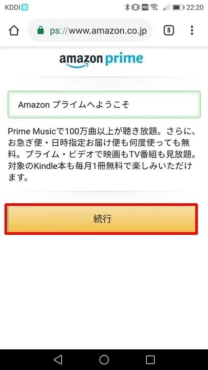 【Amazonプレミアム会員登録】続行のボタンを押す