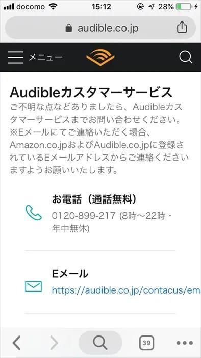 Audible公式サイトのカスタマーサービス