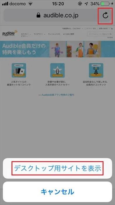 Safariでデスクトップ用サイトを表示