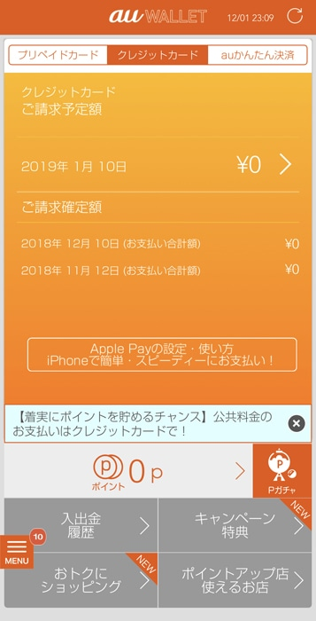 au WALLET 請求確定額