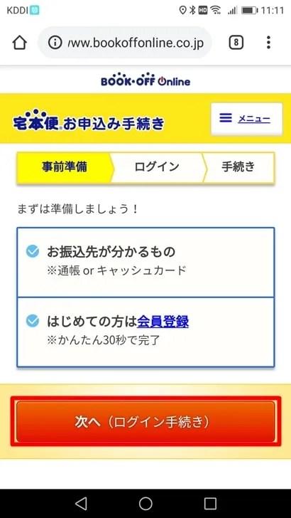 【ブックオフオンライン】次へ(ログイン手続き)