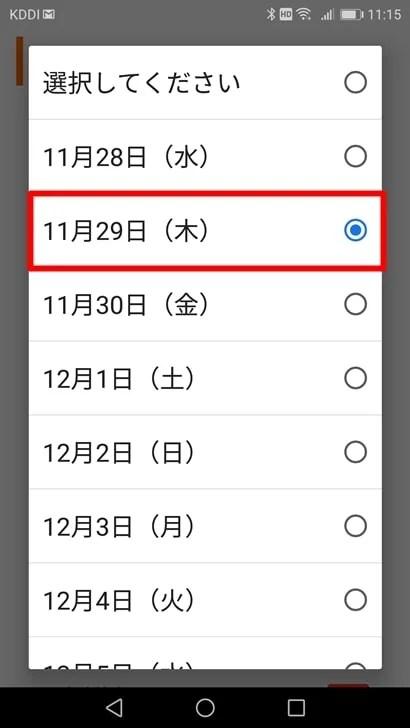 【ブックオフオンライン】集荷希望日などを入力