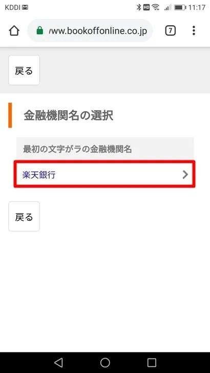 【ブックオフオンライン】代金受取方法の銀行を楽天銀行にする