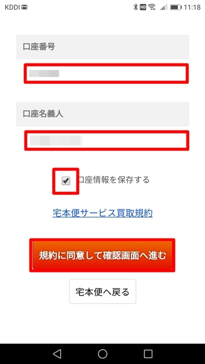 【ブックオフオンライン】口座情報を保持すると便利