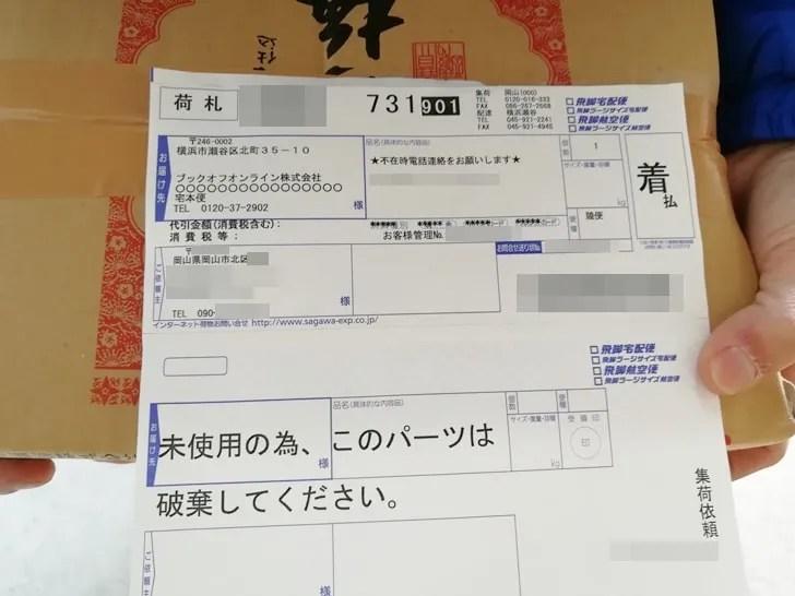 【ブックオフオンライン】佐川急便の伝票