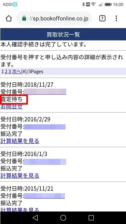 【ブックオフオンライン】査定待ち