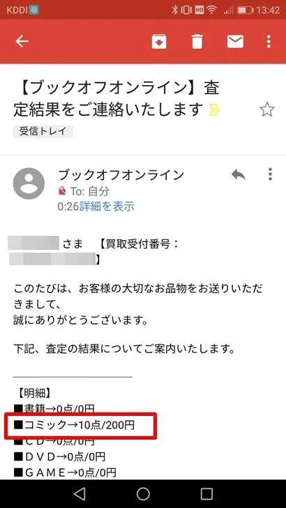 【ブックオフオンライン】買取価格のメール