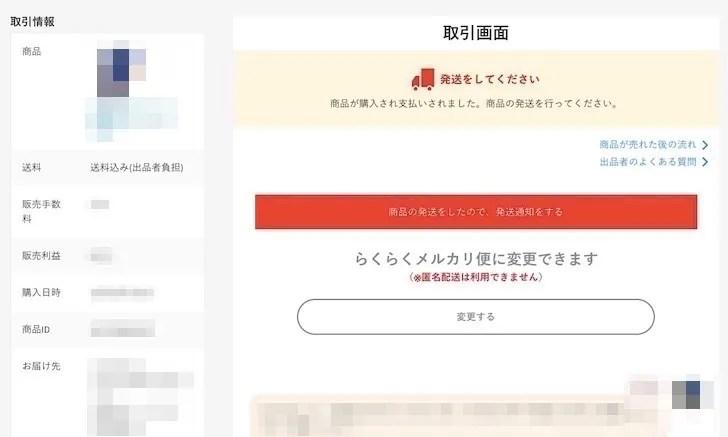 メルカリで落札された商品をクリックポストで送る方法(取引画面で送付先を確認)