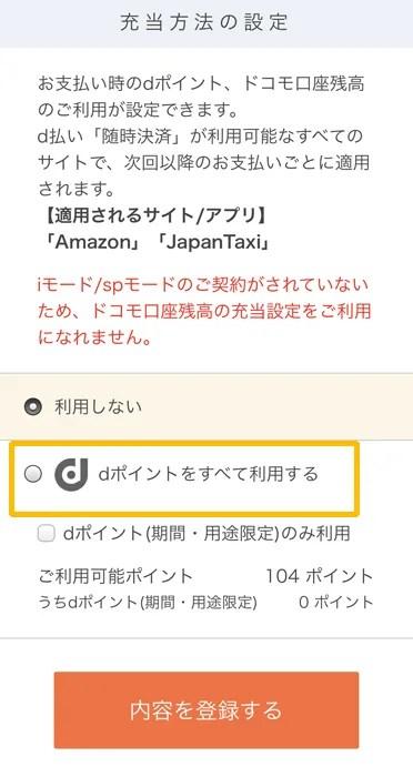 Amazonでd払い dポイントをすべて利用する