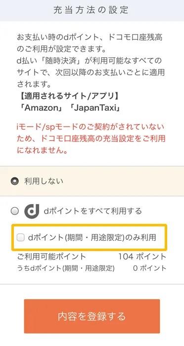 Amazonでd払い dポイント(期間・用途限定)のみ利用