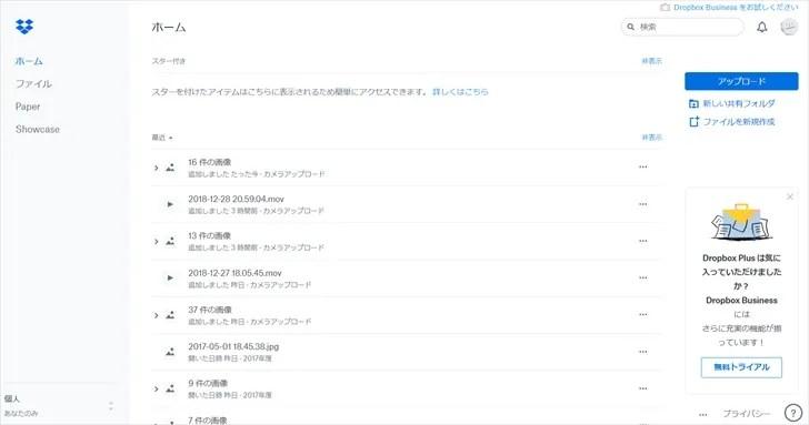 Dropboxのパソコン版サイト