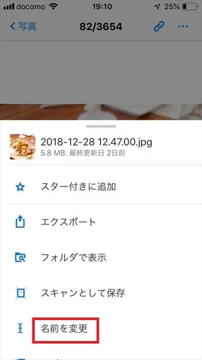 Dropboxアプリでファイル名を変更