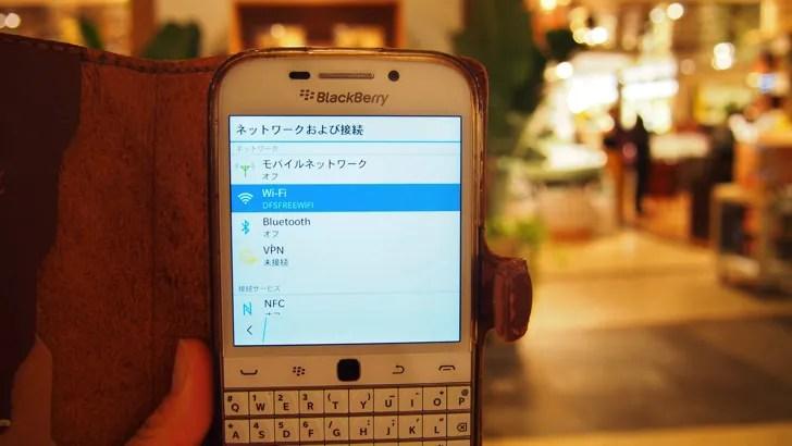 ハワイ・オアフ島のFREE Wi-Fi(DFS・Tギャラリアハワイ)