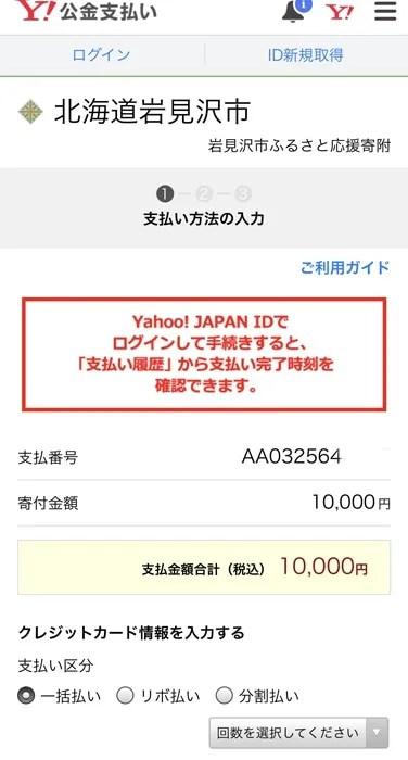 ふるぽ Yahoo! 公金支払い クレジットカードの支払い回数を選ぶ