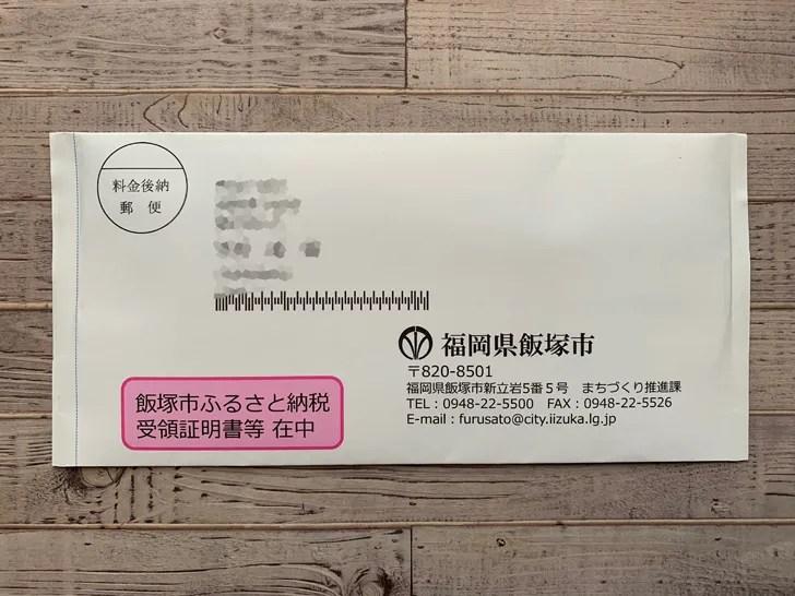 Wowma!ふるさと納税 福岡県から届いた書類