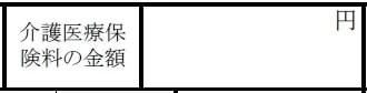 【源泉徴収票の見方】介護医療保険料の金額