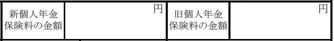 【源泉徴収票の見方】新個人年金保険料の金額・旧個人年金保険料の金額