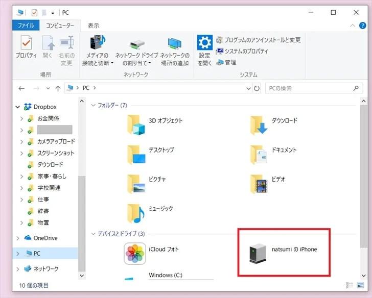パソコンにiPhoneを接続したときの画面