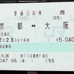 JR大阪駅から京都駅への行き方・料金を安くする方法・新快速や他の電車での所要時間まとめ