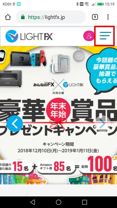 【LIGHT FX】トップページ右上のメニューボタンを押す