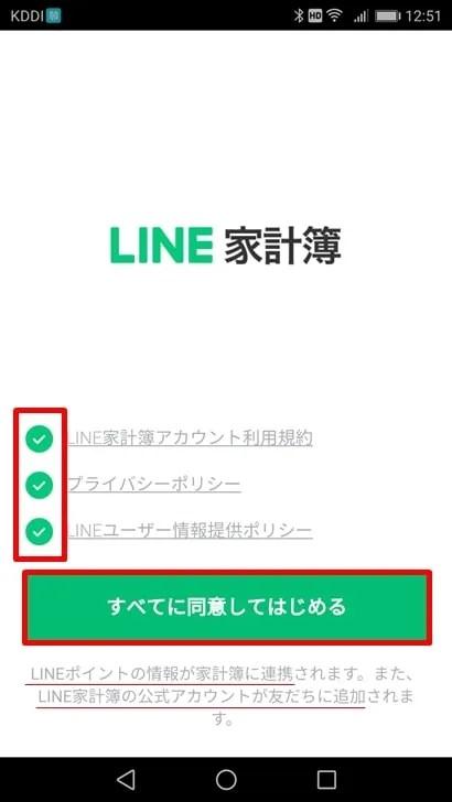【LINE家計簿】すべてに同意する