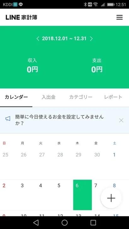 【LINE家計簿】LINE家計簿の画面