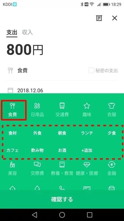 【LINE家計簿】カテゴリーを選択