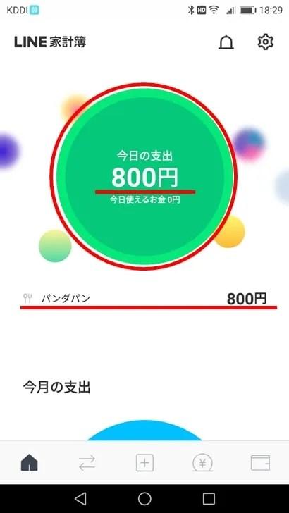 【LINE家計簿】登録完了