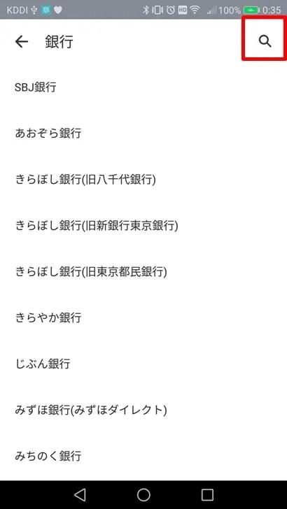 【LINE家計簿】銀行を検索