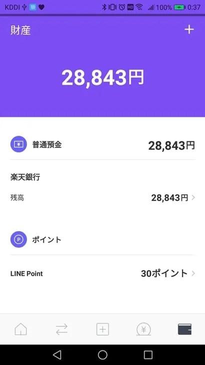 【LINE家計簿】取り込み完了