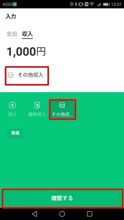 【LINE家計簿】収入の入力