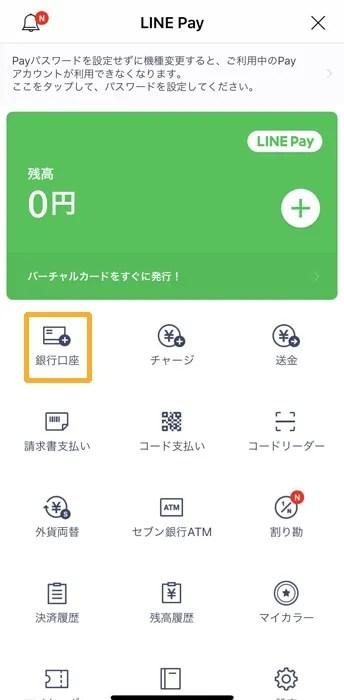 LINEPay 銀行口座