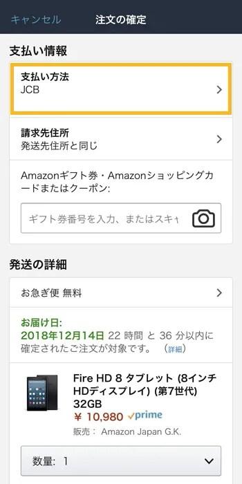 LINEPayカードをAmazonに登録 支払い方法を選ぶ