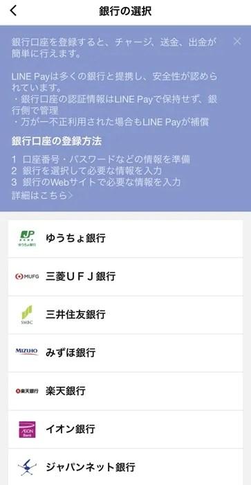 LINEPay 銀行口座の登録方法