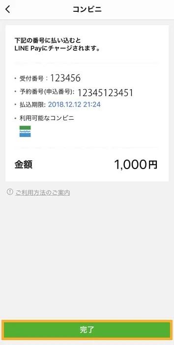 LINEPay コンビニチャージ 申込番号の発行