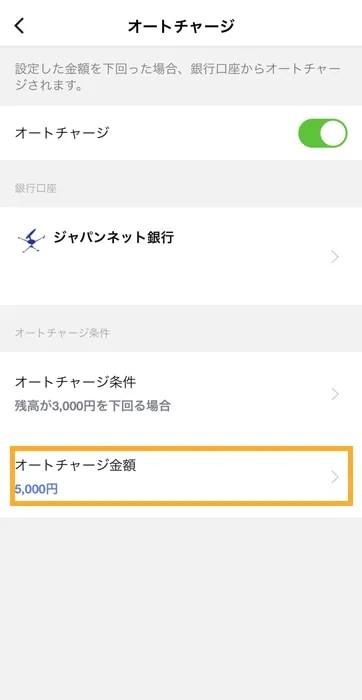 LINEPay オートチャージ金額