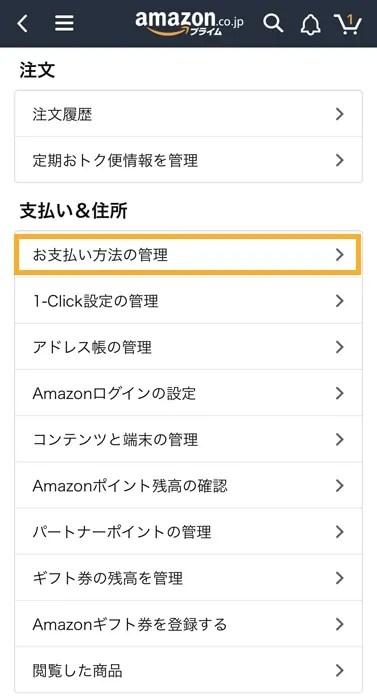 LINEPayカードをAmazonに登録 お支払い方法の管理