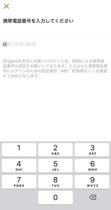 origamipay 携帯電話番号