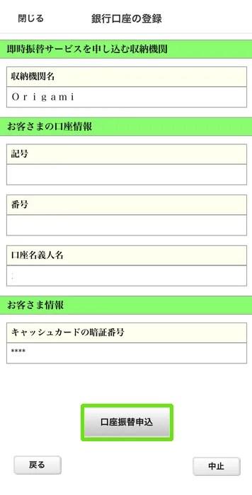 origamipay 銀行口座 口座振替申込