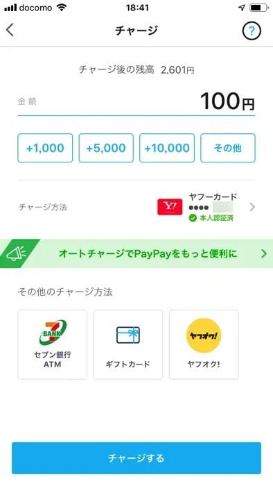PayPayにクレジットカードチャージする方法