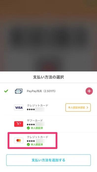 PayPayにクレジットカードを登録後、本人認証する方法