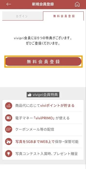 vivipri 新規会員登録