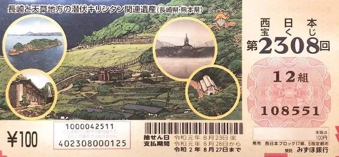 【100円くじ】西日本現物